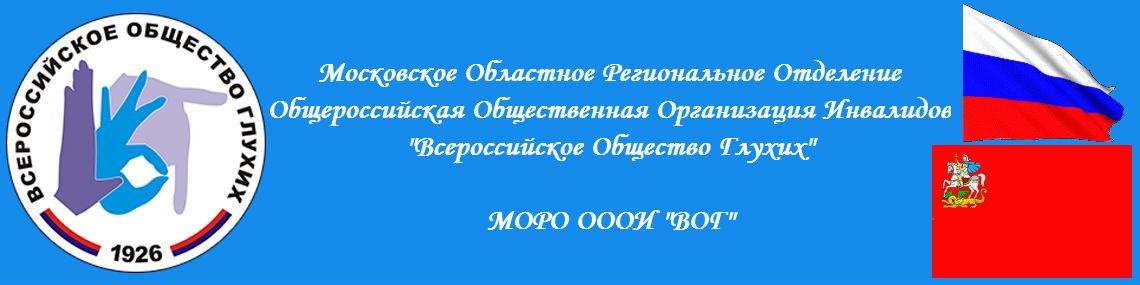 """Московское Областное Региональное Отделение Общероссийская Общественная Организация Инвалидов """"Всероссийское Общество Глухих"""""""